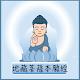 隨身佛經 - 地藏菩薩本願經 Download for PC Windows 10/8/7