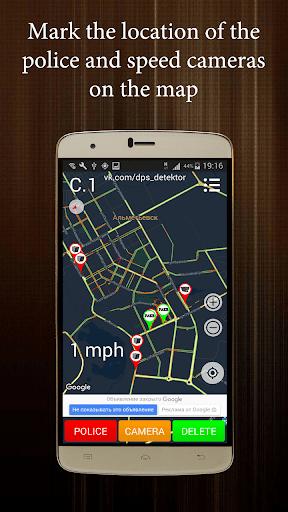 Police Detector (Speed Camera Radar) 2.0 screenshots 1