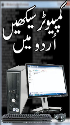 Urdu Computer Guide (Learning) - screenshot