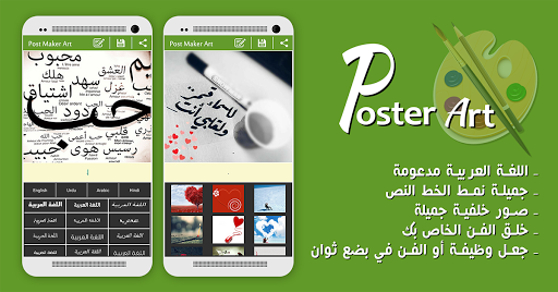 Post Maker - Fancy Text Art 1.10 Apk for Android 22