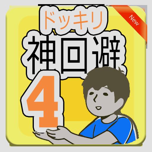 Guide ドッキリ神回避4