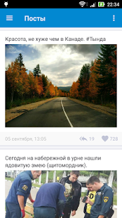 AmurApp Благовещенск - náhled