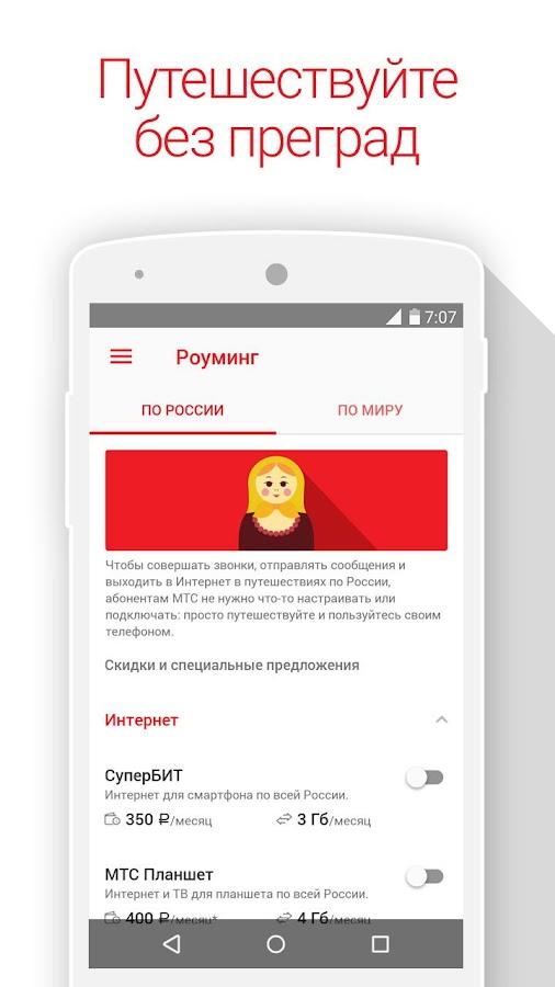 МТС Сервис - screenshot