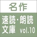 無料試用版 名作速読朗読文庫vol.10 読上げ機能付き icon