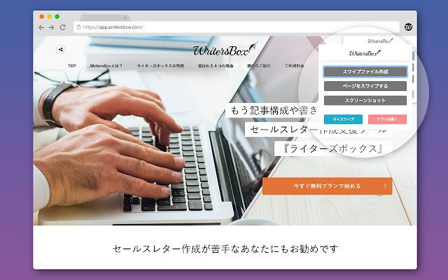 WritersBox for Chrome