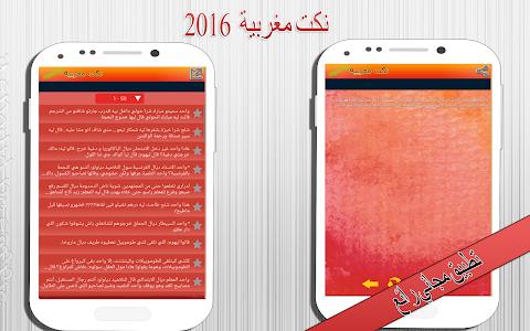 نكت مغربية بالدارجة جديدة 2016 screenshot 1