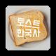 한국사 기출 사전 · 요약집 듣기 APK