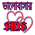 ভালোবাসার এসএমএস love SMS icon