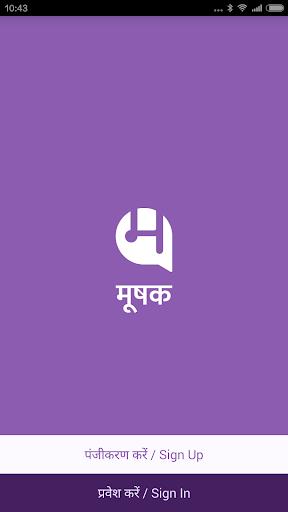 मूषक भारत का सूक्ष्म संदेशवाहक