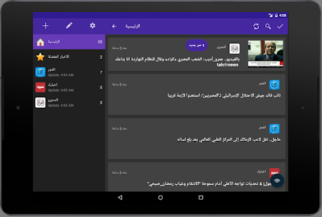 ‫أخبار مصر‬‎- screenshot thumbnail
