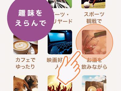 出合いは趣味から-タップル誕生-恋活・出会系アプリ登録無料 screenshot 1