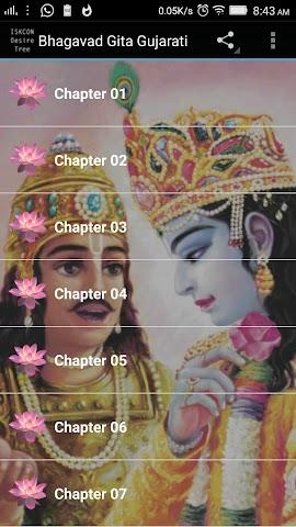 android Bhagavad Gita Gujarati Screenshot 6