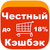 Честный Кэшбэк с Aliexpess - Android Apps on Google Play