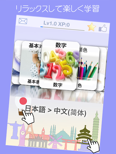 LingoCards 中国語 北京語 学習(無料)