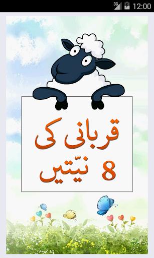 Qurbani ki 8 Sunnatain