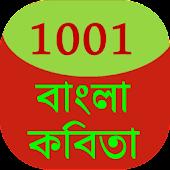 1001 Bengali Poems