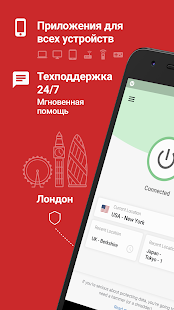 ExpressVPN — cамая надежная VPN Screenshot