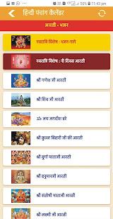 App Hindi Panchang Calendar APK for Windows Phone