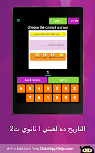 Download التاريخ ده لعبتي 1 ثانوي ت2 For PC Windows and Mac apk screenshot 6