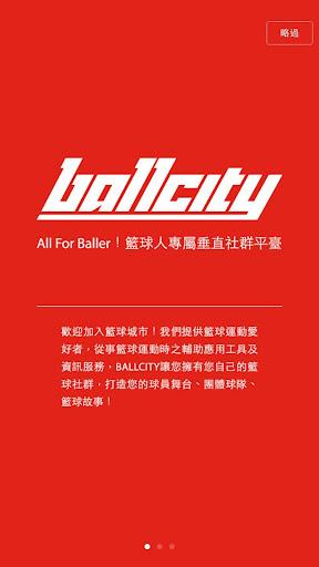 BallCity 籃球城市