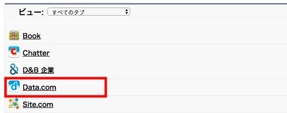 Data.comはタブから画面遷移ができる