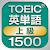 TOEIC上級英単語1500 file APK Free for PC, smart TV Download