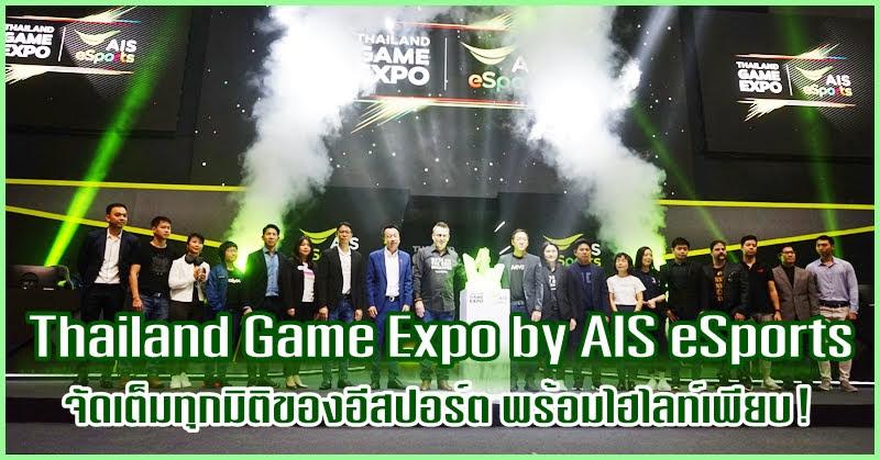 เริ่มแล้ว Thailand Game Expo by AIS eSports ครั้งที่ 2 จัดเต็มทุกมิติของอีสปอร์ต