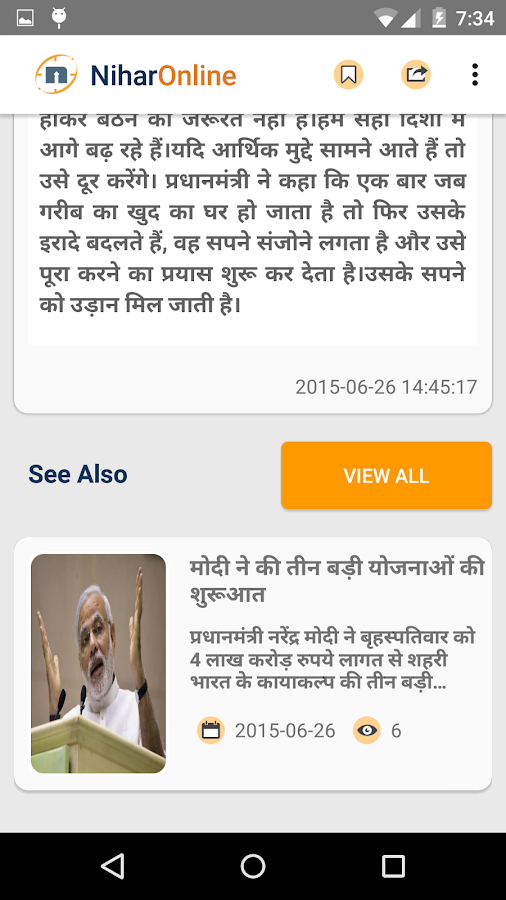 Niharonline News- screenshot
