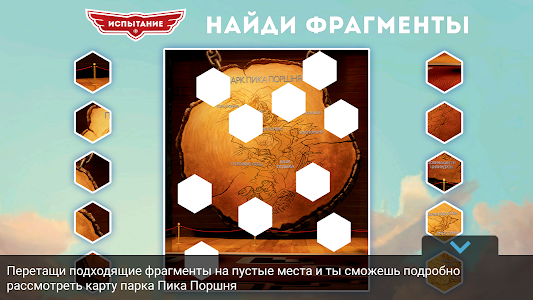 Самолеты Disney - Журнал screenshot 9