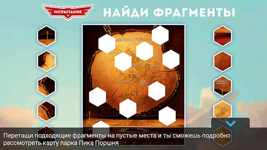 Самолеты Disney - Журнал- screenshot thumbnail
