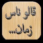 Amtal cha3biya maghribiya