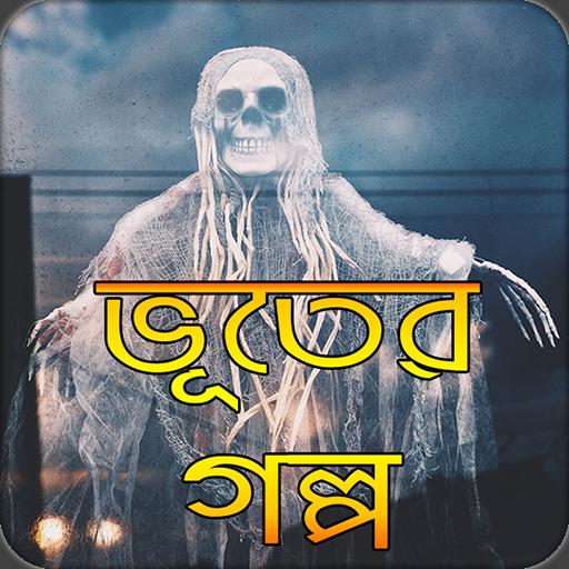 Download সেরা ভূতের গল্প | Vuter Golpo app apk