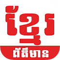 Khmer News: Independent News icon