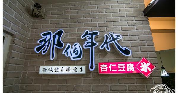 那個年代杏仁豆腐冰 新崛江店