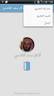 Adkar Saad El Ghamidi screenshot
