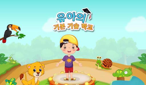 기본 스킬 학교 유아