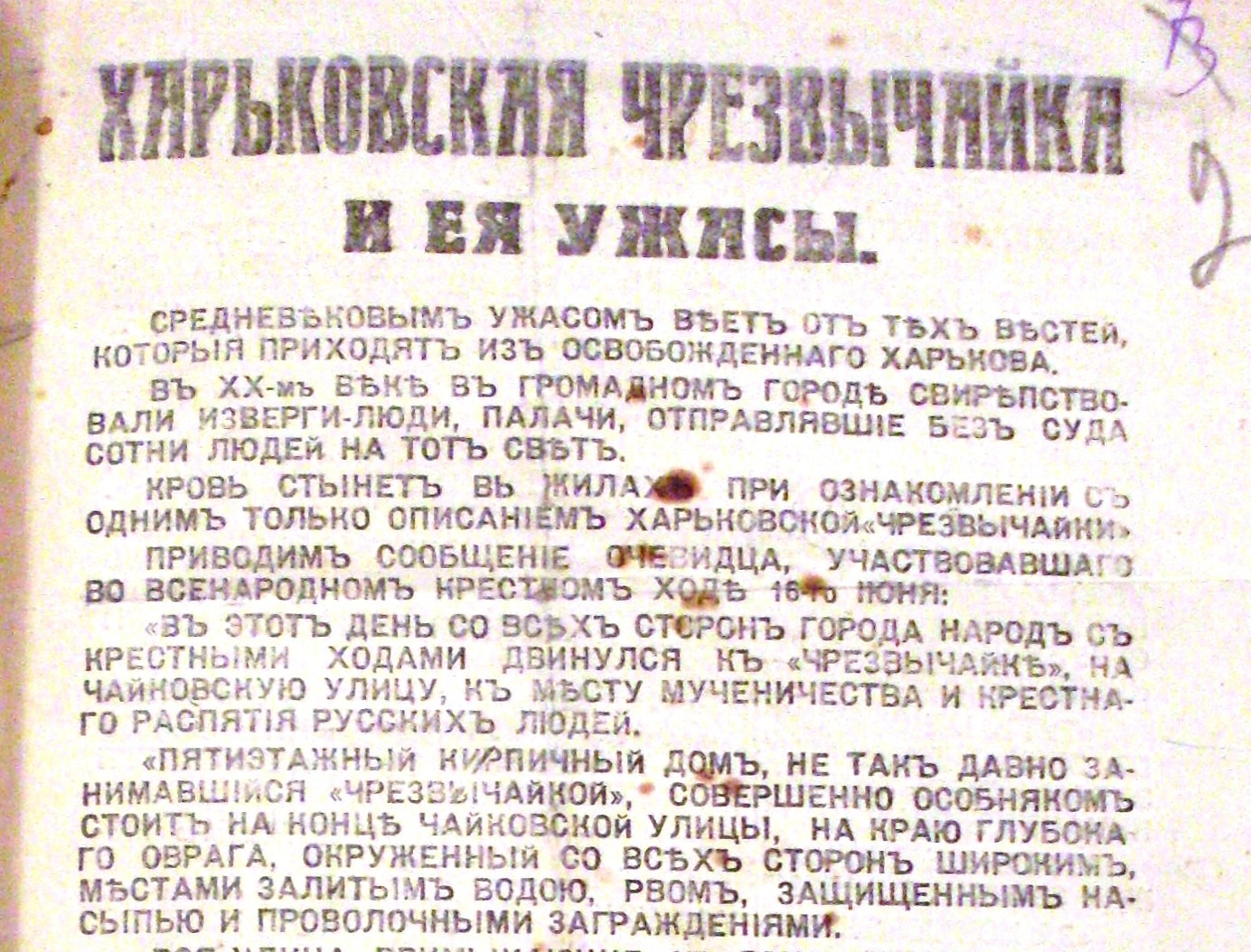 Денікінська листівка про жахіття Харківської ЧК