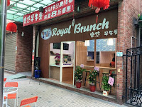 Royal Brunch 樂悠