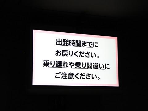 西鉄「どんたく号」 4851 液晶モニター_02