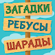 Лучшие Загадки Ребусы Шарады Кубраи Без интернета icon