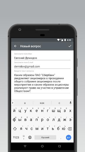 Сбербанк Собрание Акционеров screenshot 2