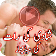 App Shadi Ki Raat Ki Videos APK for Windows Phone