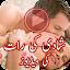 دانلود Shadi Ki Raat Ki Videos اندروید