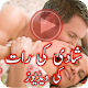 Shadi Ki Raat Ki Videos Apk