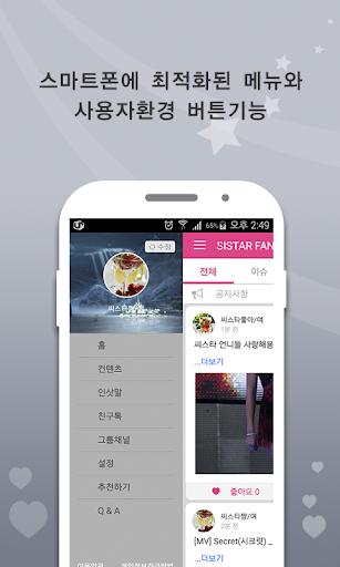 玩免費通訊APP|下載매니아 for 씨스타(SISTAR) 팬덤 app不用錢|硬是要APP
