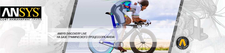 Компьютерное моделирование с использованием видеокарт способно кардинально изменить технологию разработки продуктов