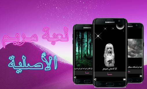 Download لعبة مريم For Windows Phone Apk 3 0 3 Free
