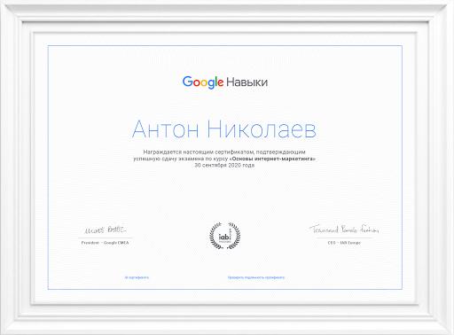 Для чего нужен сертификат