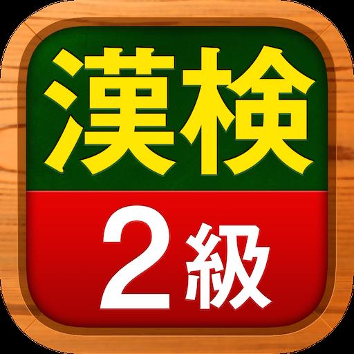 教育の漢検2級 無料!漢字検定問題集 LOGO-記事Game