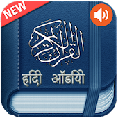 Quran Hindi Audio